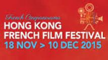 Logo Hong Kong French Film Festival